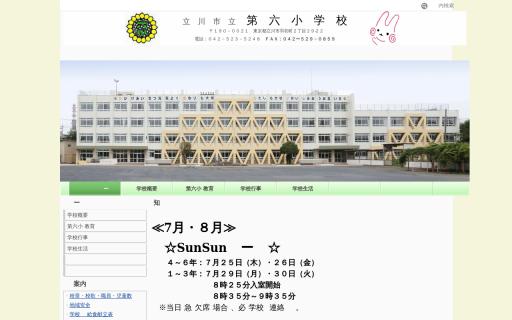 立川第六小学校
