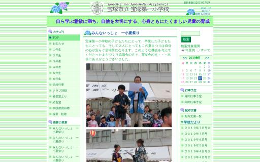 宝塚第一小学校