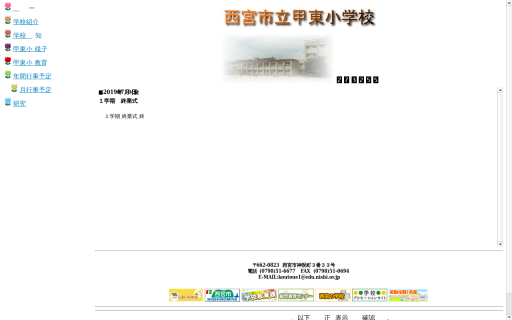 甲東小学校