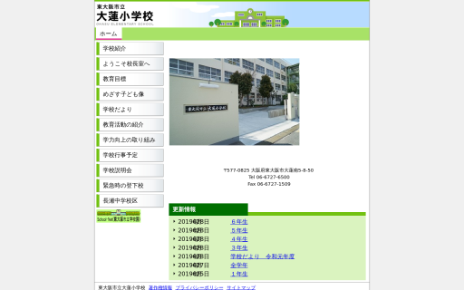 大蓮小学校