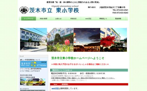 茨木市立東小学校