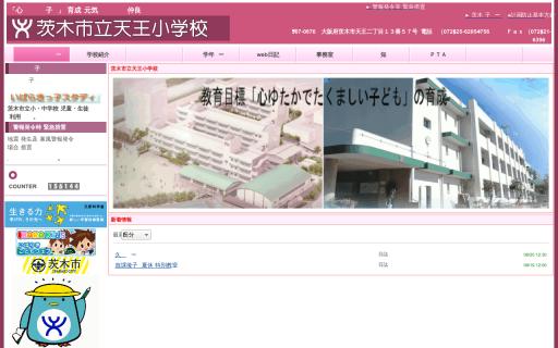 天王小学校