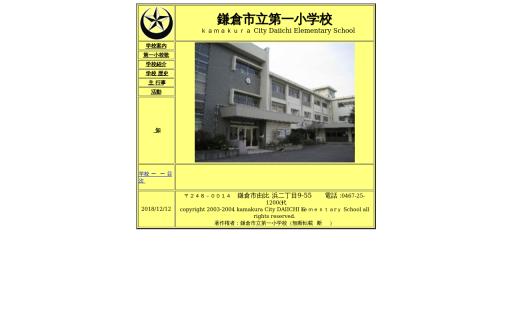 鎌倉市立第一小学校