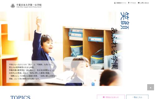 千葉日本大学第一小学校