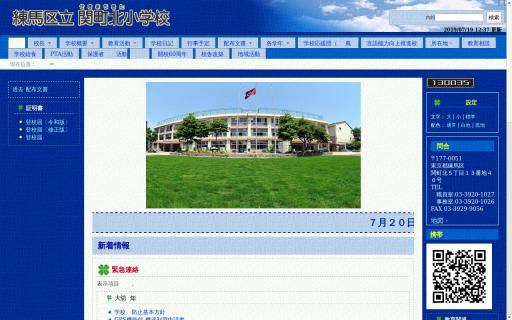 関町北小学校