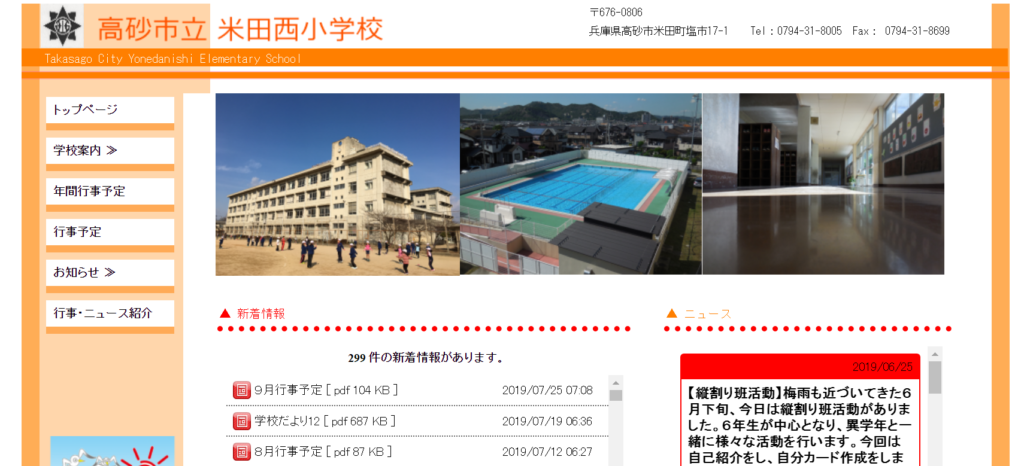 米田西小学校