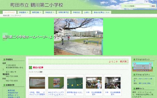 鶴川第二小学校