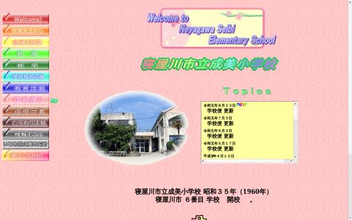 成美小学校