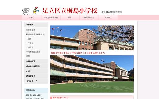 梅島小学校