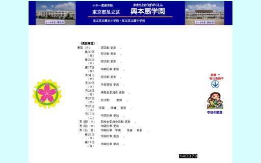 興本小学校