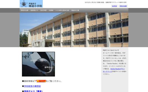 精道小学校