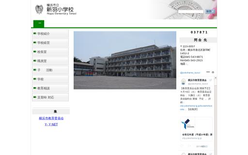 新羽小学校
