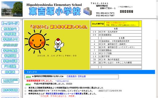 東吉塚小学校
