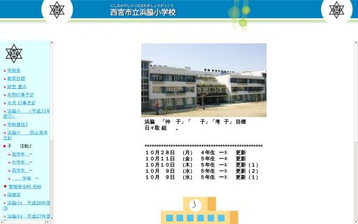 浜脇小学校