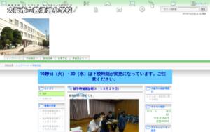 敷津浦小学校