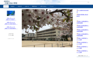 江坂大池小学校
