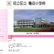 亀田小学校