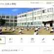 久木小学校
