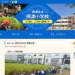 摂津小学校