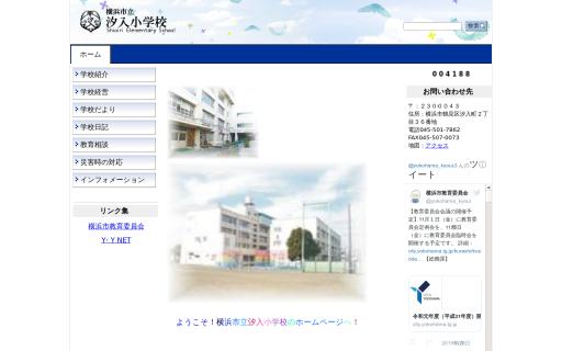 汐入小学校