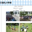 徳丸小学校
