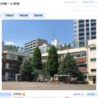 入新井第一小学校