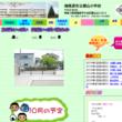 横山小学校