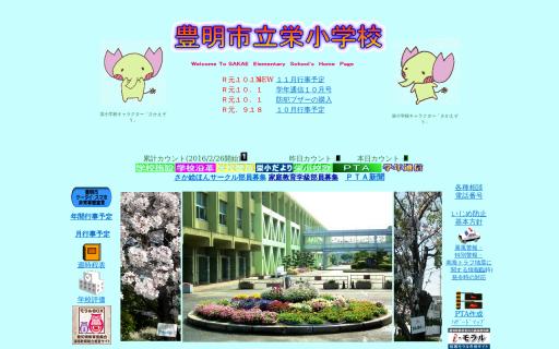 豊明市立栄小学校