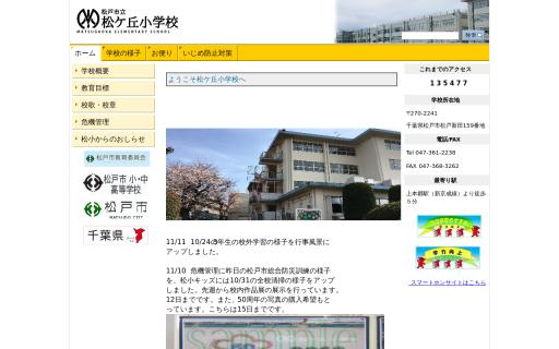 松ヶ丘小学校