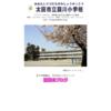 韮川小学校