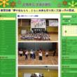 江波小学校