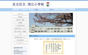 渕江小学校