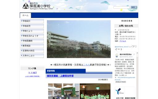 屏風浦小学校