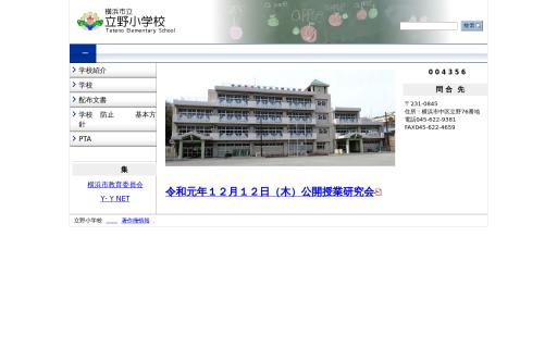 立野小学校