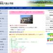新松戸西小学校