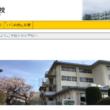 松ケ丘小学校