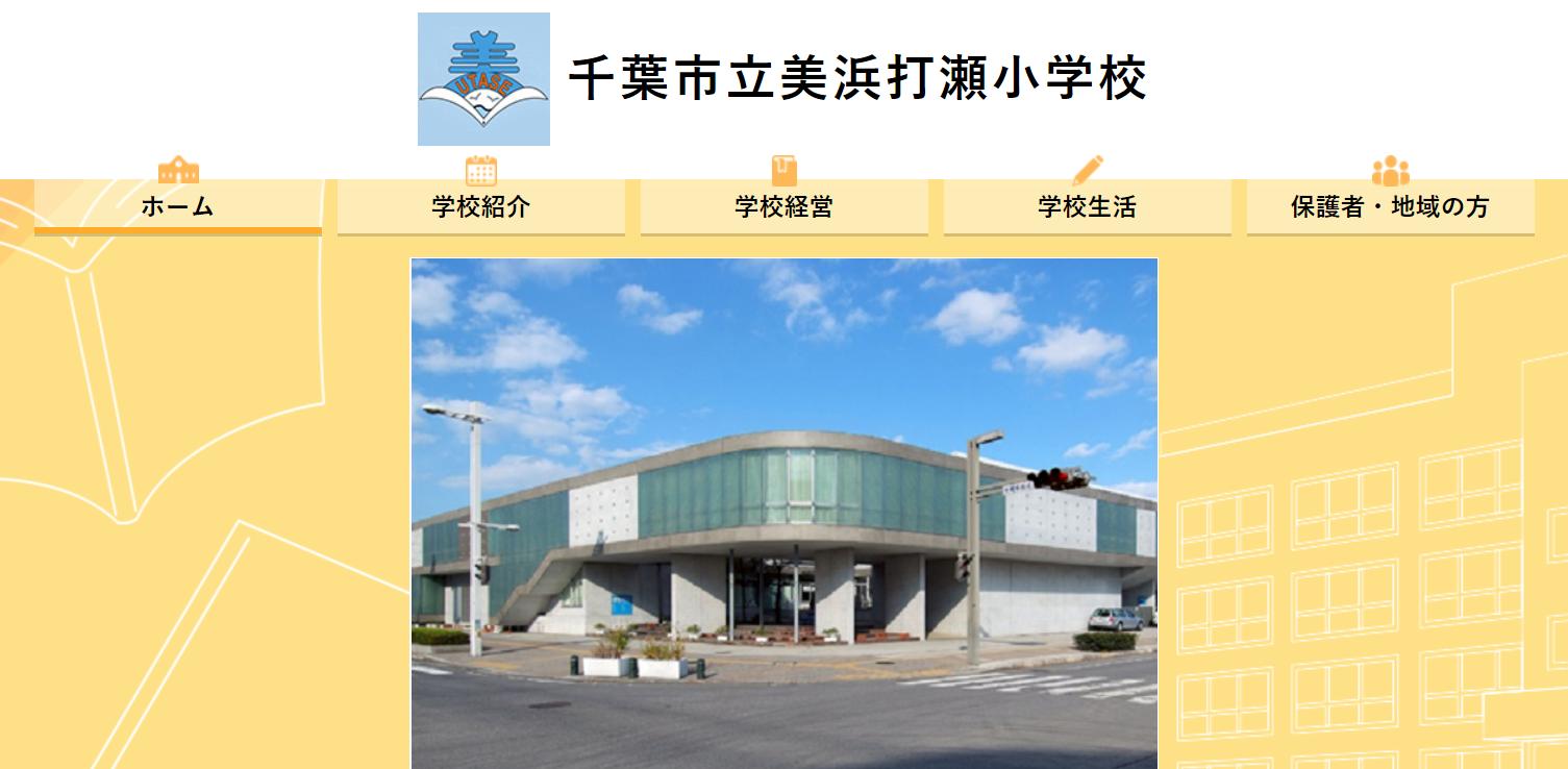 美浜打瀬小学校