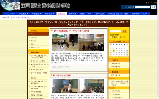西小松川小学校