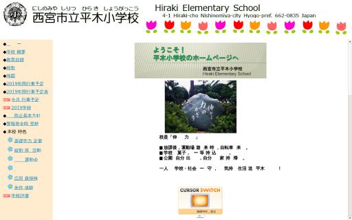 平木小学校