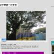 中野第一小学校