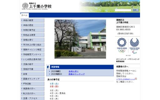 上千葉小学校