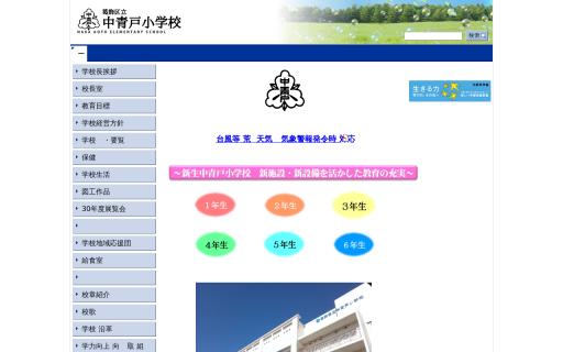 中青戸小学校