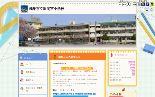 田間宮小学校