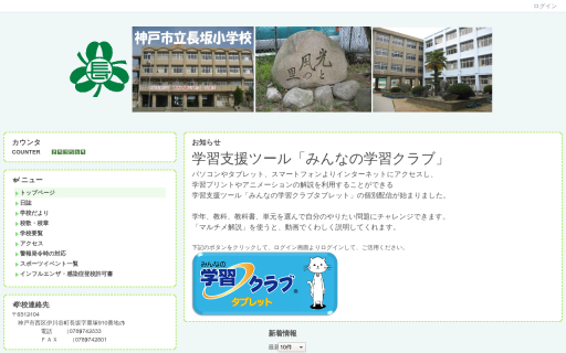 長坂小学校