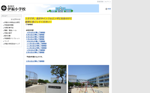 伊福小学校