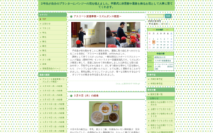 桜井小学校