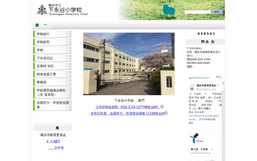 下永谷小学校