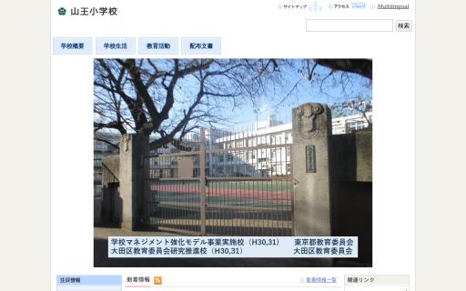 山王小学校