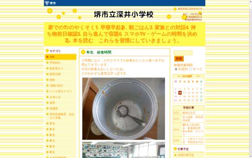 深井小学校