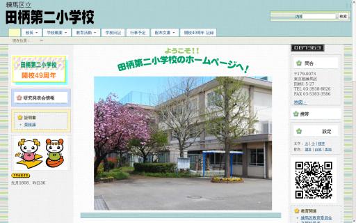 田柄第二小学校